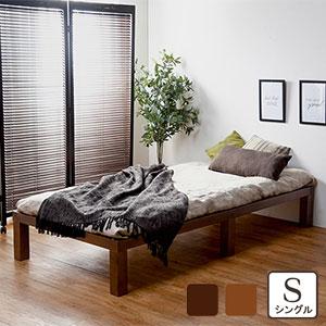 すのこベッド木製シングル 天然木パイン材 【送料無料】【天然木すのこベッド WB-7702S】 フラットタイプ シングルベッド 木製ベッド 脚付き ベッドフレームのみ