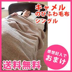 【送料無料】【キャメル混のびふわ毛布 シングル 0433】 毛布 シングル キャメル 洗濯できる毛布 あたたか毛布 オールシーズン使える毛布