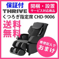 スライヴ くつろぎ指定席 マッサージチェア CHD-9006-K 開梱設置サービス付き ■送料無料・保証付■