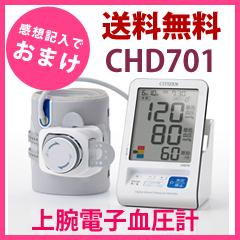 シチズン上腕電子血圧計 CHD701 [CHD-701] ●送料無料● 【家庭用血圧計 血圧測定器 デジタル カフ収納 シチズン 上腕式 血圧計 血圧測定機】