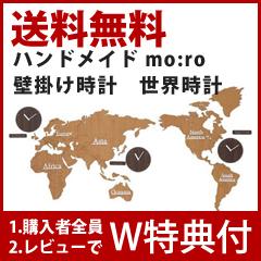 【在庫あり】\ページ限定・マジッククロス付/ 【送料無料】【ハンドメイド mo:ro 掛け時計 World Time BIO(世界時計) ブラウン 1069292】インテリア時計 おしゃれ