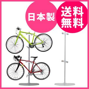 自転車ディスプレイスタンド 【送料無料】【スタンドタイプ ロードバイクスタンド 2型】[ロードバイクスタンド2台用 自転車飾りスタンド ディスプレイ]