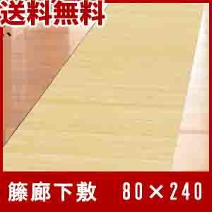 \ページ限定・マジッククロス付/ ★送料無料★【籐廊下敷 80×240cm】[ラタン廊下敷き ラタンロングカーペット ラタン廊下用マット ラタン製マット]