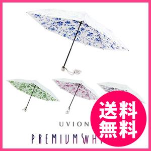 【送料無料】【UVION プレミアムホワイト50ミニカーボン ネージュローズ】[雨晴れ兼用傘 レディース 日傘 UVカット率99%]
