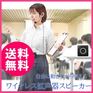 【送料無料】ハンズフリー拡声器【サンワサプライ ワイヤレスポータブル拡声器 MM-SPAMP5】コードレススピーカー