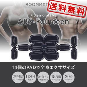【在庫あり】コードレスEMSマシン 腹筋ベルト【ROOMMATE プロフェッショナルEMS ABS-Fourteen EB-RM35A 1106037】【送料無料】充電式 二の腕 ダイエット 低周波