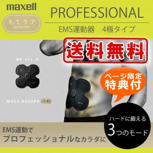 \ページ限定・マジッククロス付/ 充電式EMS ダイエットEMS 【送料無料】【maxell ACTIVE PAD もてケアPro EMS運動器 4極タイプ MXES-R400PR】