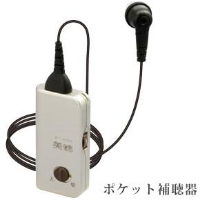 【在庫あり】美聴だんらん 補聴器 送料無料 PH-200 ポケット型補聴器【smtb-s】