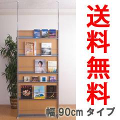 【・送料無料】マガジンパーテーション 幅90cm NJ-0010【smtb-s】