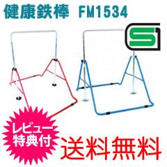 【在庫あり】折りたたみ鉄棒室内用 健康鉄棒 FM1534 4019bdの通販【送料無料】