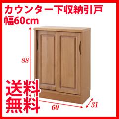 【送料無料】キッチンカウンター下収納 引き戸 幅60cm キッチン収納棚 完成品 天然木アルダー材