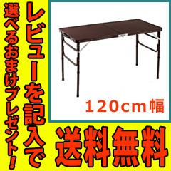 【送料無料】【木目調アルミ折りたたみテーブル 120cm】 木目調 軽量 折り畳みテーブル イベント用テーブル 会議室テーブル 折り畳み式テーブル