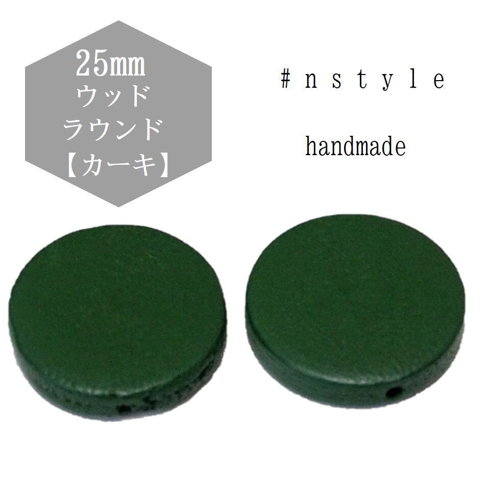 合わせやすいハンドメイドパーツ 4個 25mm ウッド グリーンカラー 厚み4mm ハンドメイドパーツ セール オンラインショップ U-2001 ウッドビーズ 丸いビーズ