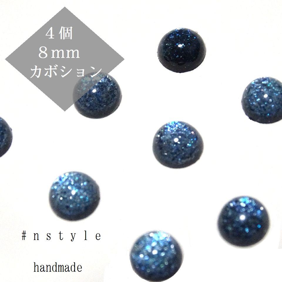 4個 8mm Seasonal Wrap入荷 半円カボション 煌めきブルー カボション 返品送料無料 ハンドメイド パーツ カボションピアス カボションチャーム カボションパーツ K-8057