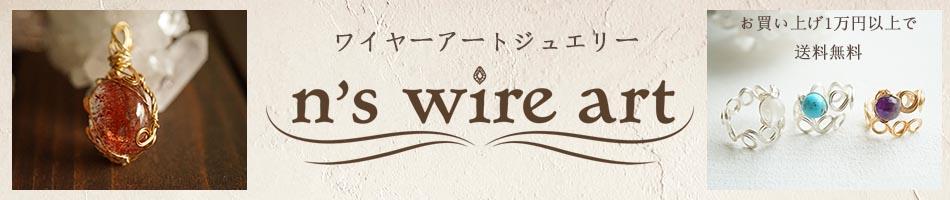 n's wire art:アーティスティックワイヤーをつかったワイヤーアートジュエリー