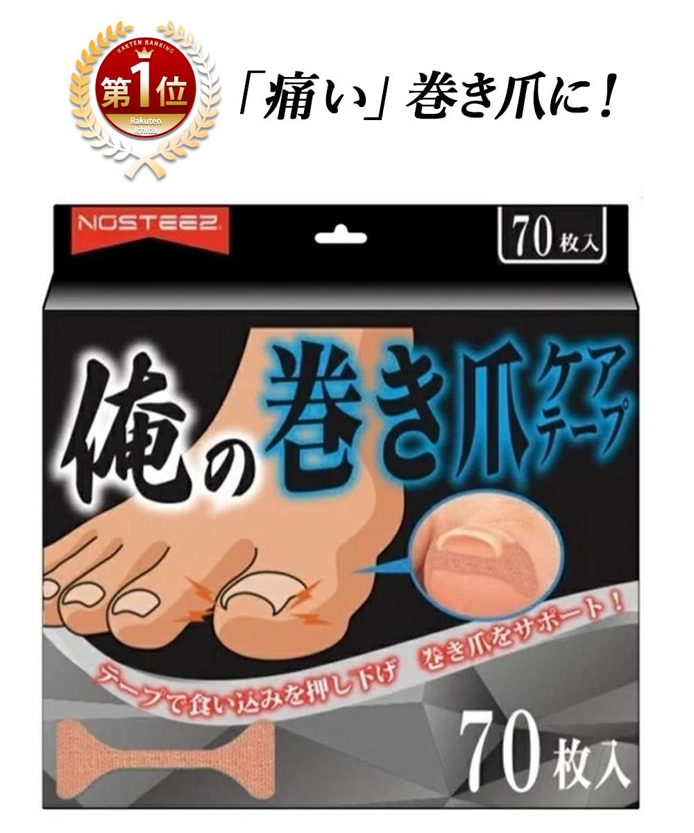 巻き爪テープ まきづめ ケア 巻き爪 受注生産品 矯正 1位 メガパック70枚入り まきづめケア メーカー在庫限り品 ブロック