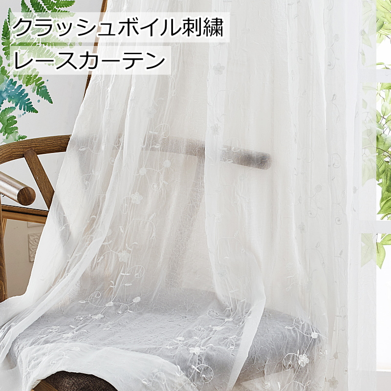 レースカーテン ミラー オーダーカーテン 世界の人気ブランド 刺繍 シワ加工ボイルレース curtain 80サイズ オーバーのアイテム取扱☆ 送料無料 3柄
