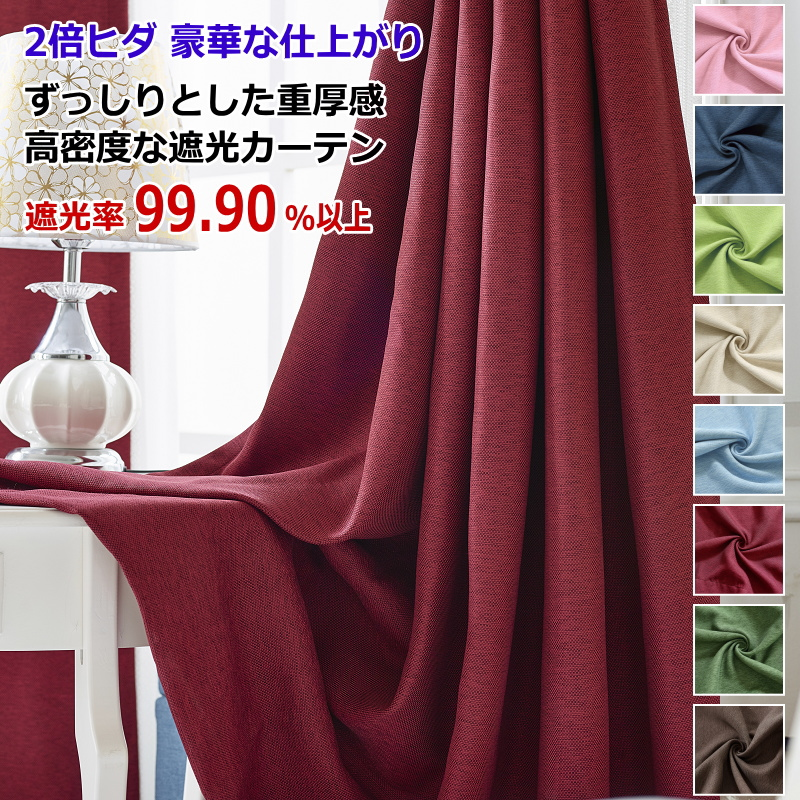 カーテン 遮光カーテン 豪華な仕上り 2倍ヒダ ずっしりとしたボリュームのあるカーテン グレート 8色 【送料無料】 オーダーカーテン ドレープカーテン 幅70cm~幅150cm 丈142cm~丈180cm【カーテン】curtain