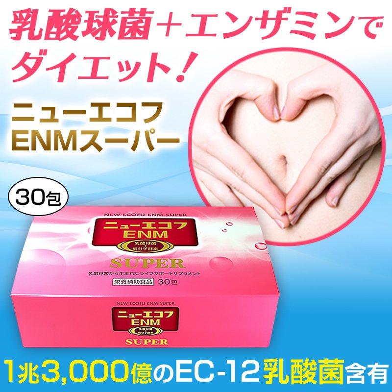 ニューエコフENMスーパー (EC-12乳酸菌 1兆3,000億相当) 1.5g×30包 毎日スッキリ!快調 乳酸菌ライフサポートサプリ!