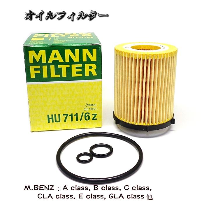 Aクラス Bクラス Cクラス オリジナル 新色追加 Eクラス他 M.BENZ 6z HU711 オイルフィルタ―
