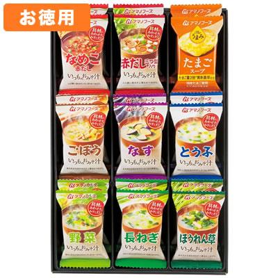 アマノフーズ 【お徳用セット】バラエティギフト M-200P (9種類/各2食入×10箱セット) 207525-S