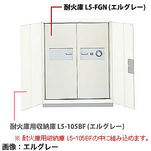 PLUS (プラス) 耐火庫<シリンダー錠>ホワイト L5-FGN-W
