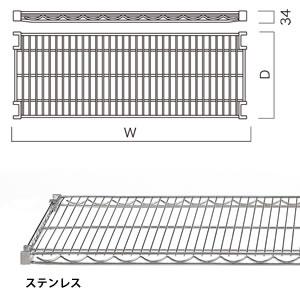 メッシュシェルフ(W1200×D450) ステンレス (1枚入) BC281A45S12