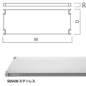 ステンレスフラットシェルフ(W1500×D300) SUS430 (1枚入) BC286A30S15