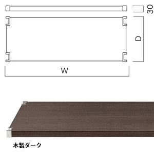 木製フラットシェルフ(W1500×D300) 木製ダーク (1枚入) BC285A30D15