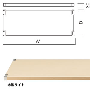 木製フラットシェルフ(W900×D350) 木製ライト (1枚入) BC285A35L09