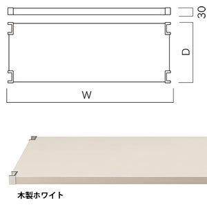 木製フラットシェルフ(W1500×D350) 木製ホワイト (1枚入) BC285A35W15