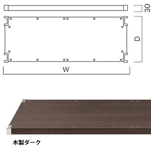 木製フラットシェルフ転び止め仕様(W720×D350) 木製ダーク (1枚入) BC285A35D07K