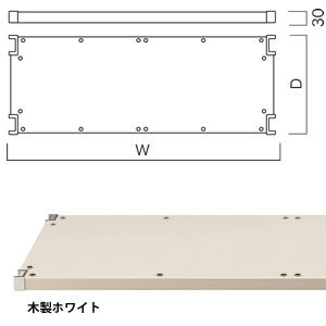 木製フラットシェルフ転び止め仕様(W900×D350) 木製ホワイト (1枚入) BC285A35W09K