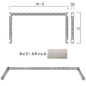 C型クロスバー(W1500×D300) ステンレス (1本入) BC287A30S15