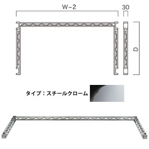 C型クロスバー(W1500×D350) スチールクローム (1本入) BC287A35C15