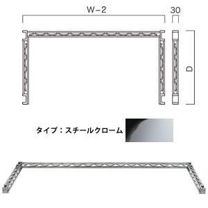 C型クロスバー(W1500×D450) スチールクローム (1本入) BC287A45C15