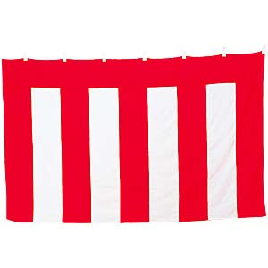 <幕・旗・幟(のぼり)> 紅白幕<綿> (90×900) 5間 宮本 29153