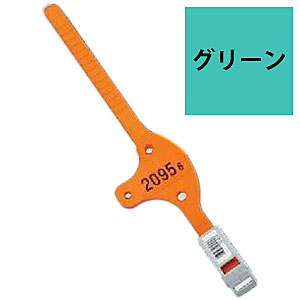 日本正規品 エーコー キー オ メイトS型 出荷 無地 グリーン