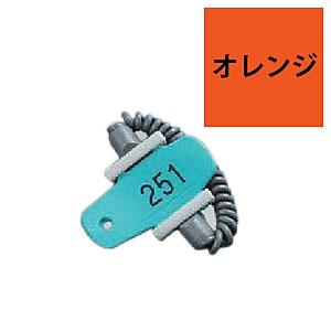 エーコー ●日本正規品● キー オ 無地 メイトRK型 オレンジ 大規模セール