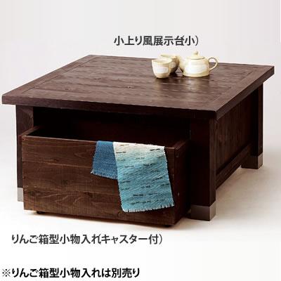 小上り風展示台(小) 43220 [送料別途] 432202