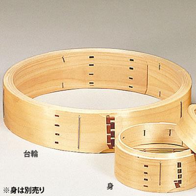 檜・国産中華セイロ 台輪 φ510 05329 053292