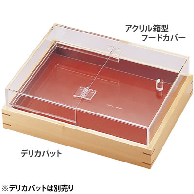 アクリル箱型フードカバー 小 15332 153329