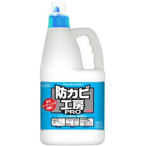 UYEKI 防カビ工房PRO 業務用2リットル (専用ボトル付) 160026