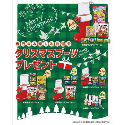 [景品付きくじ]クリスマスブーツプレゼント 100人用