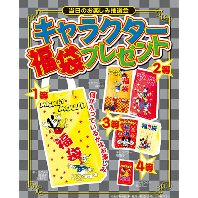 [景品付きくじ]キャラクター福袋プレゼント 50人用