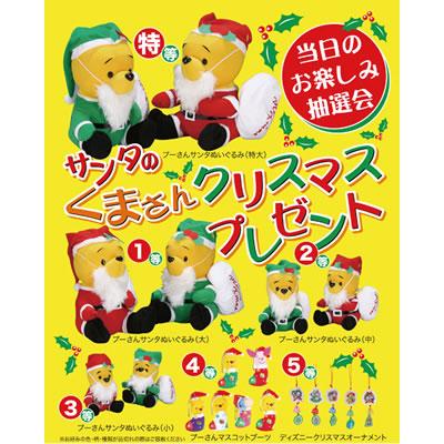 [景品付きくじ]サンタのくまさんクリスマスプレゼント 100人用