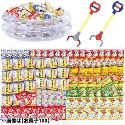 マジックハンド de キャッチ お菓子200