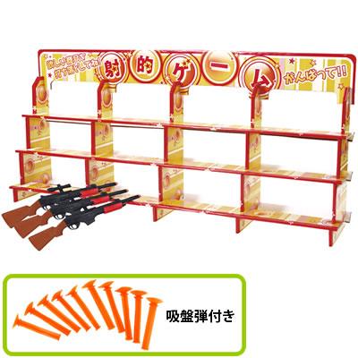 ジャンボ射的大会ディスプレイ台(吸盤弾タイプ)