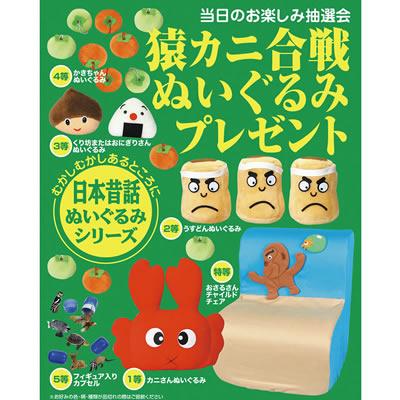 [景品付きくじ]日本昔話 猿カニ合戦ぬいぐるみプレゼント 30人用