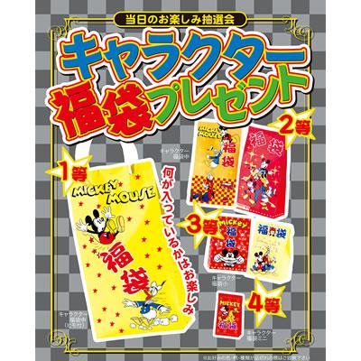 [景品付きくじ]キャラクター福袋プレゼント 30人用